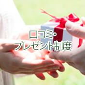 口コミ・プレゼント制度