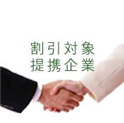割引対象提携企業