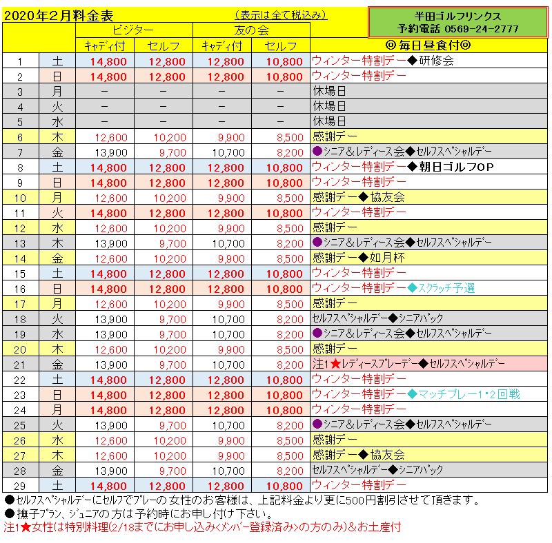 2月料金表web.png