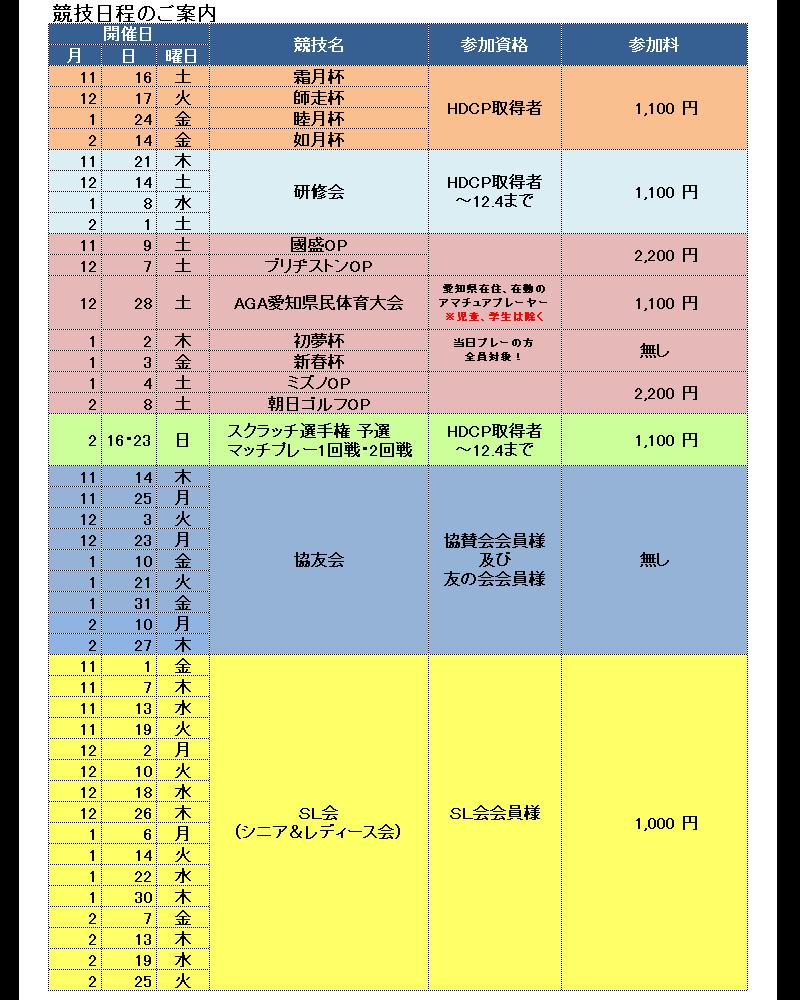 2競技日程.png