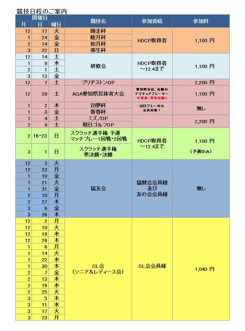 3月競技日程.png