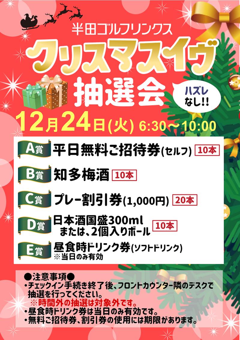 クリスマスイブ抽選会.png