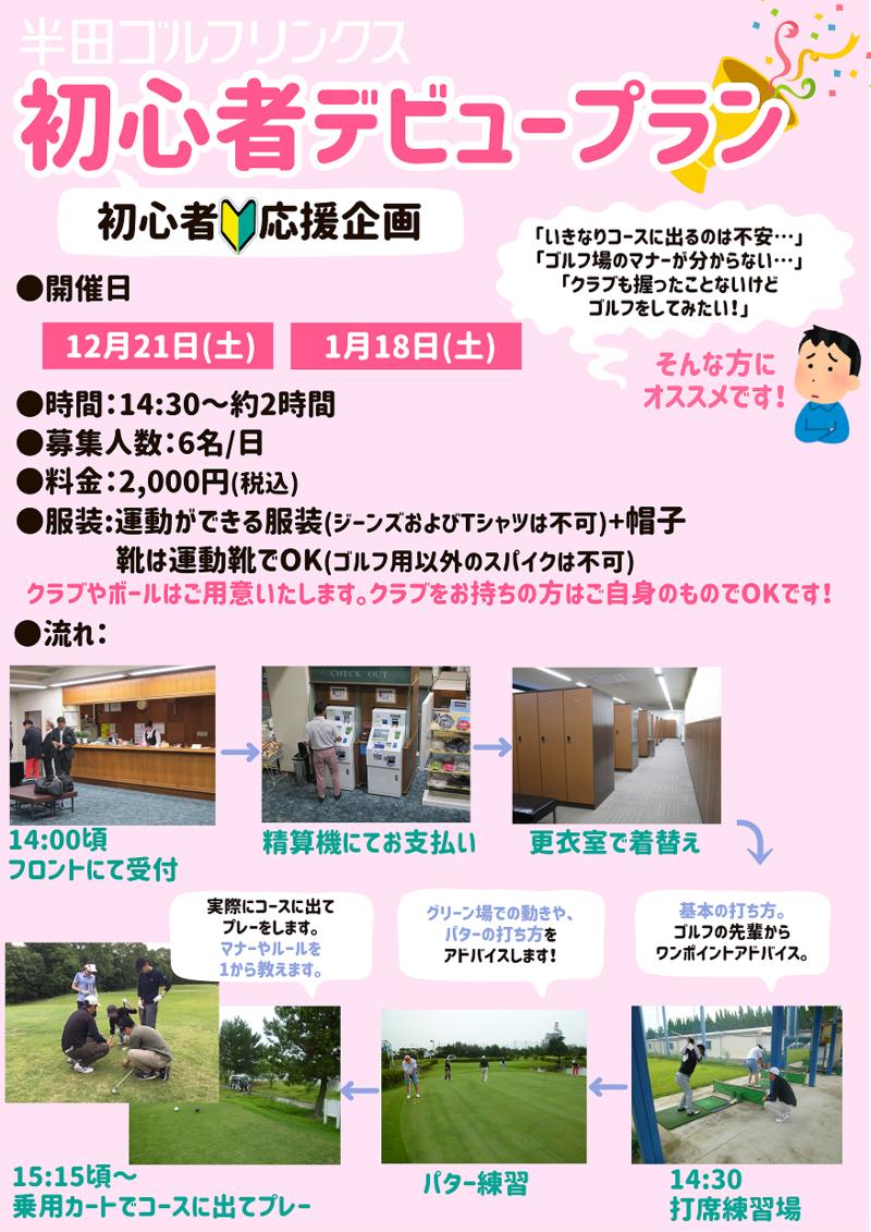 初心者デビュープラン.png