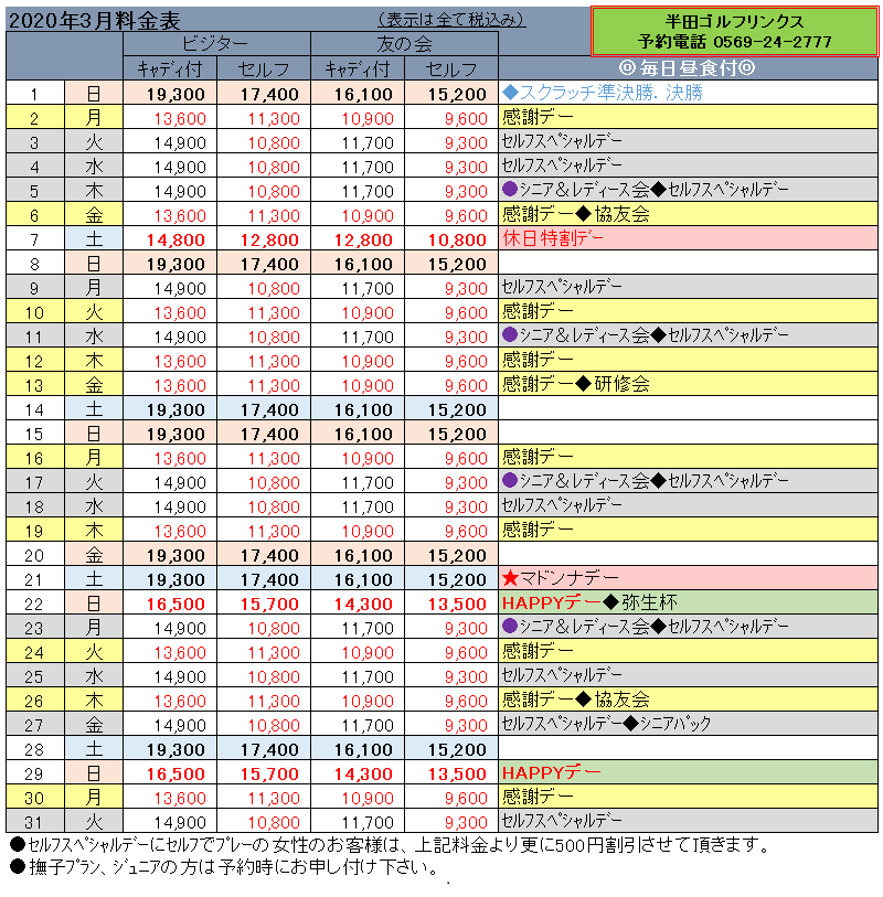 3月料金表.png