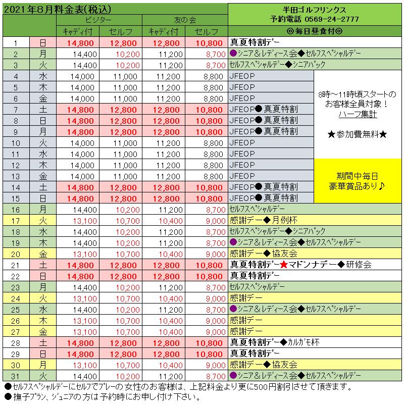 料金8月(2).png