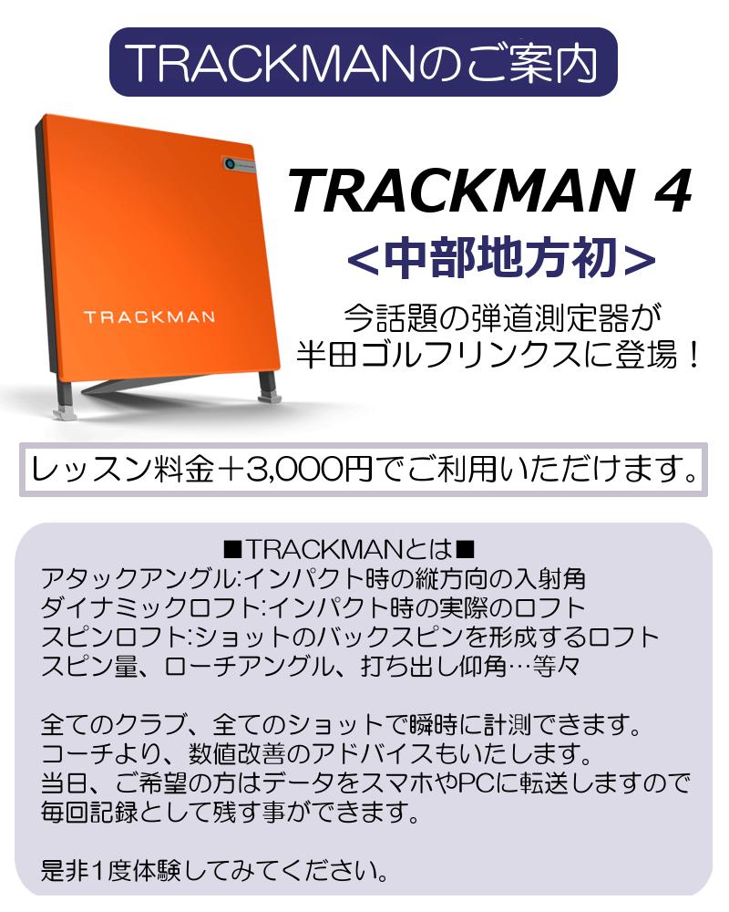 https://www.jfe-life.co.jp/handa-links/uploads/2018/01/31/TRACKMAN.png