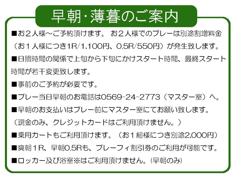 https://www.jfe-life.co.jp/handa-links/uploads/2018/05/17/%E6%97%A9%E6%9C%9D%E8%96%84%E6%9A%AE%E3%81%AE%E3%81%94%E6%A1%88%E5%86%85.png