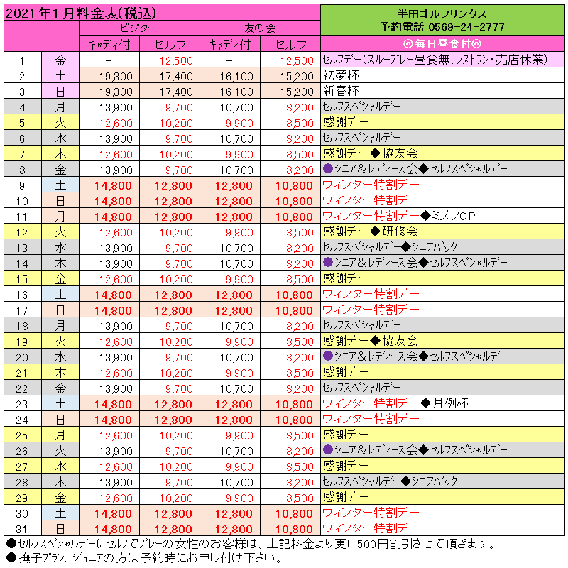 1月料金表.png