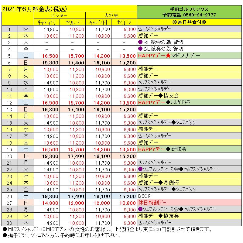 6月料金表.png
