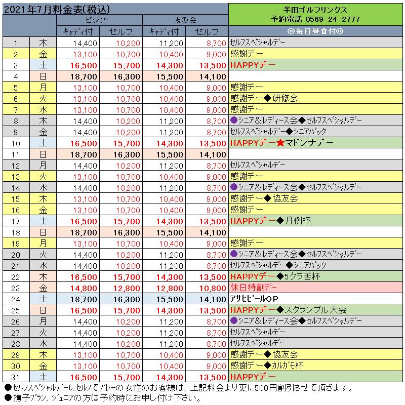 料金表7月.png