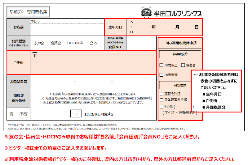 署名簿見本.png