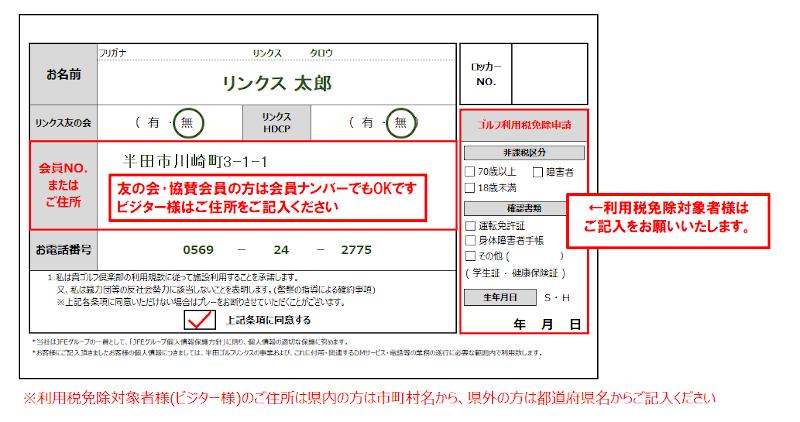署名簿見本2.png