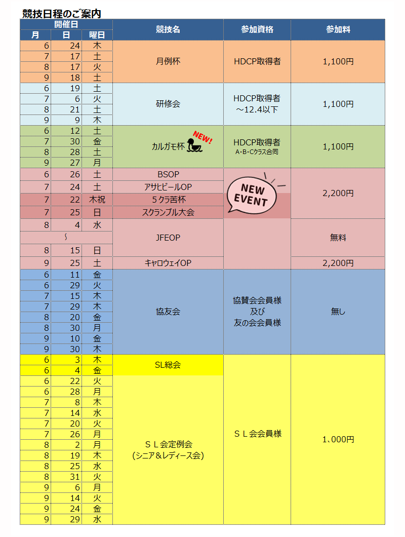 競技日程6-9.png