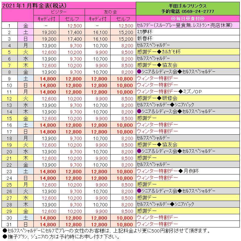料金表1月-2.png