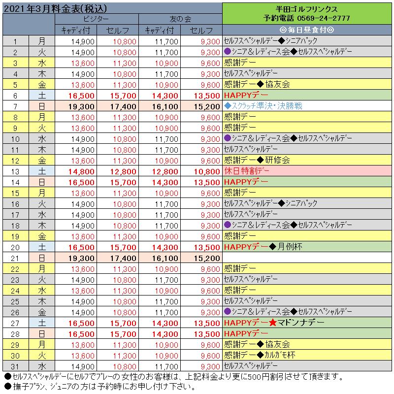 料金3月.png