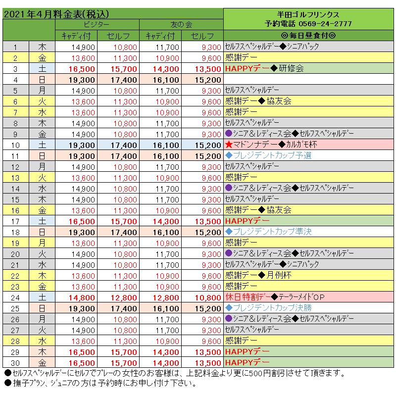 料金表4月.png