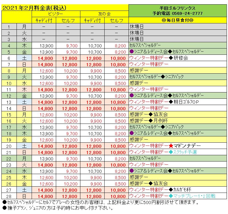 料金表2月-2.png