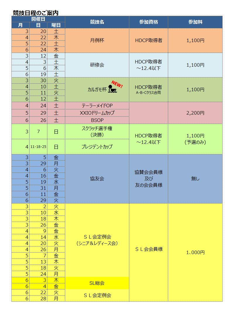 競技日程3-6.png