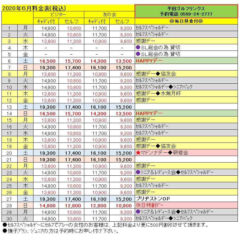 料金表6月.png
