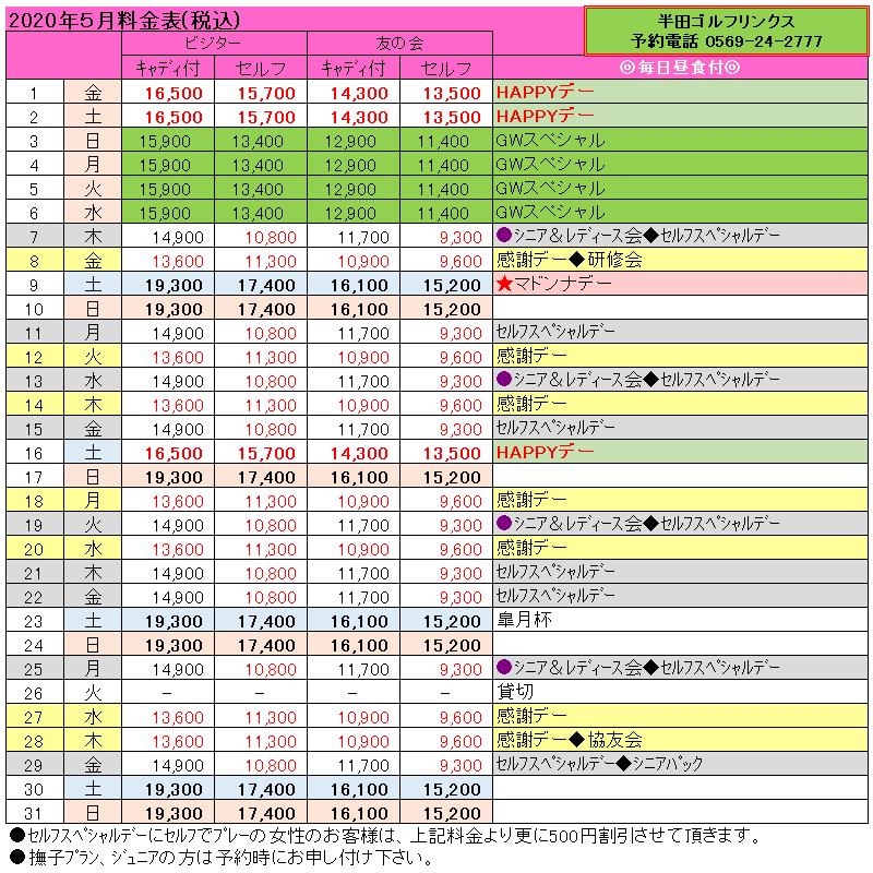 料金表5月.png