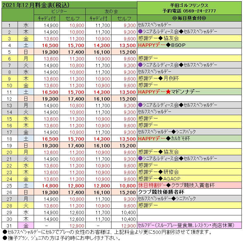 料金表202112.png