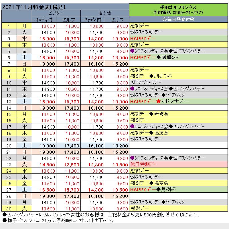 料金表202111.png