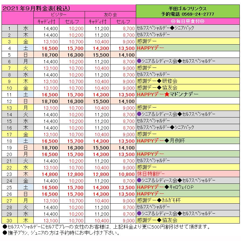 料金9月.png