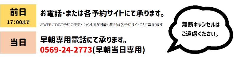 早朝キャンセル.png