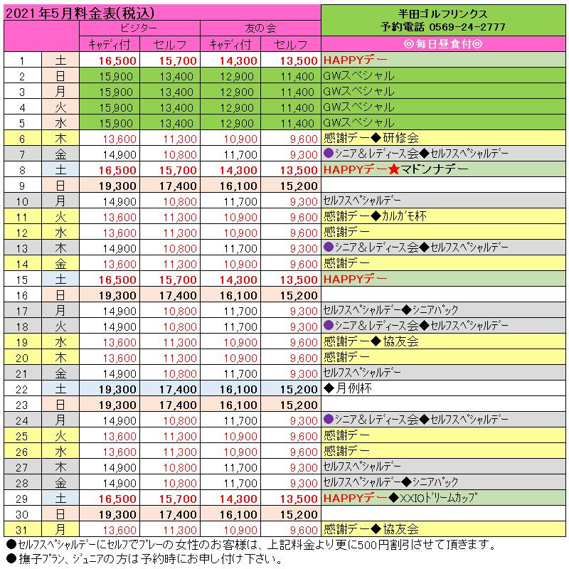 料金表202105.png
