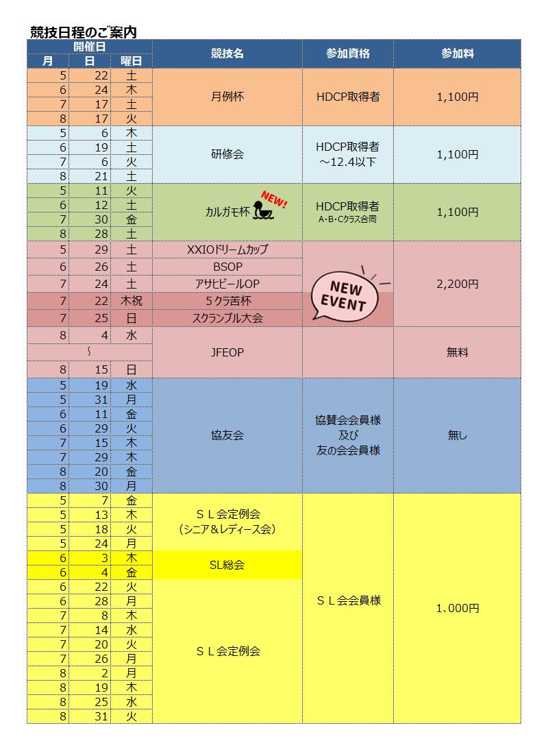 競技日程5-8.png