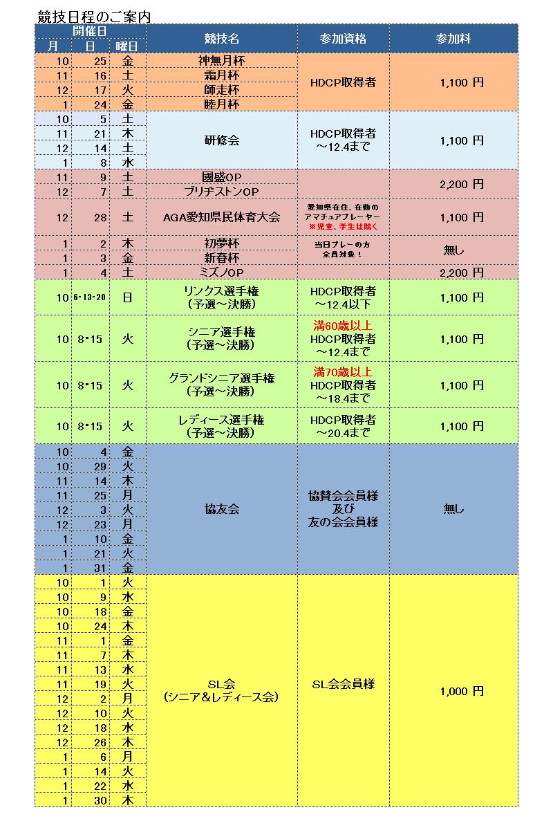 12月競技日程改1.png