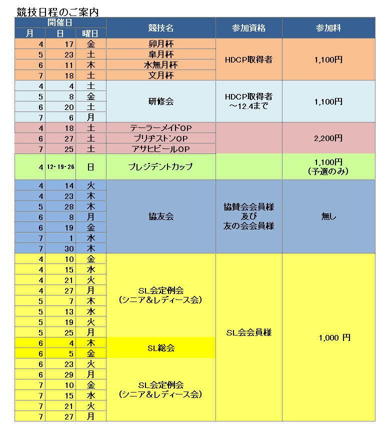 競技日程4-7.png