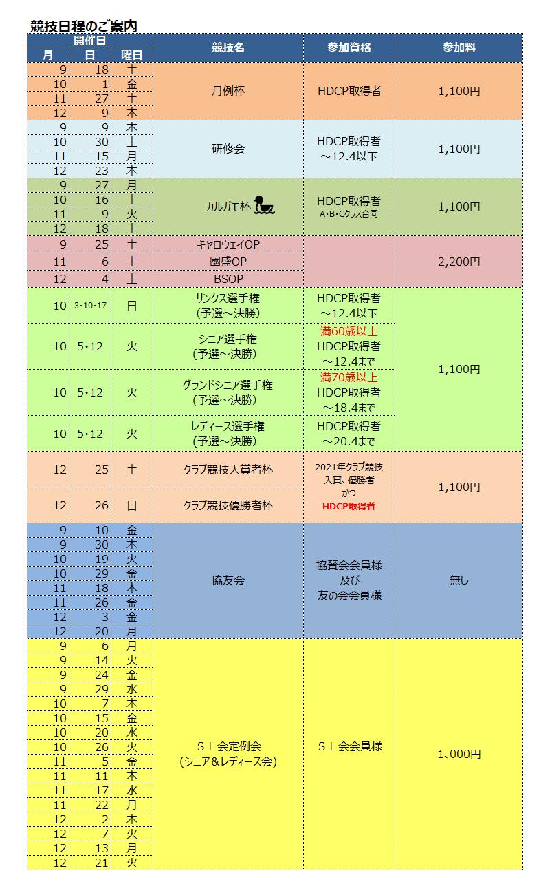 競技日程202109-12.png