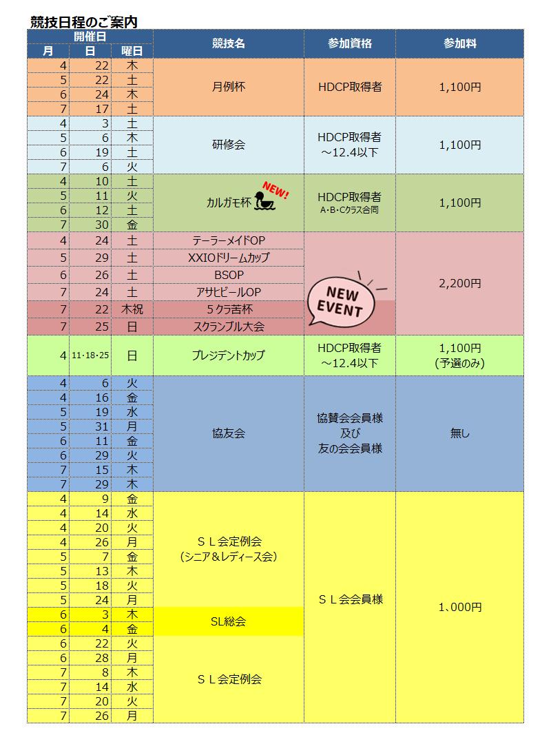 競技日程4-7(1).png