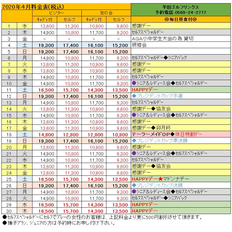 4月料金表.png