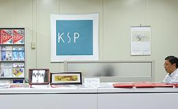 KSPがベンチャー企業をフルサポート